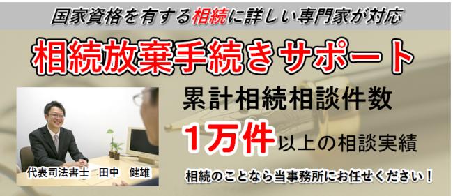 【田中事務所】相続放棄バナー